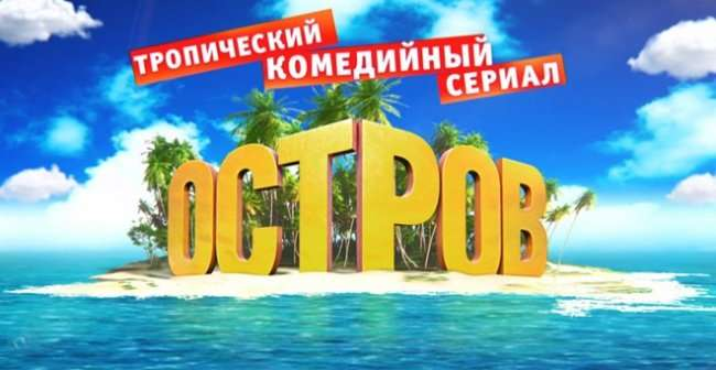 Остров / 1 сезон / 2016