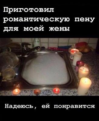 Романтическая пена для жены